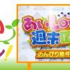 Ldh Eyecatch Kansai Tv Yohidon