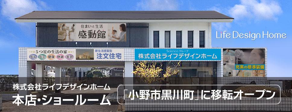 Ldh Eyecatch Ono Kurokawa Office
