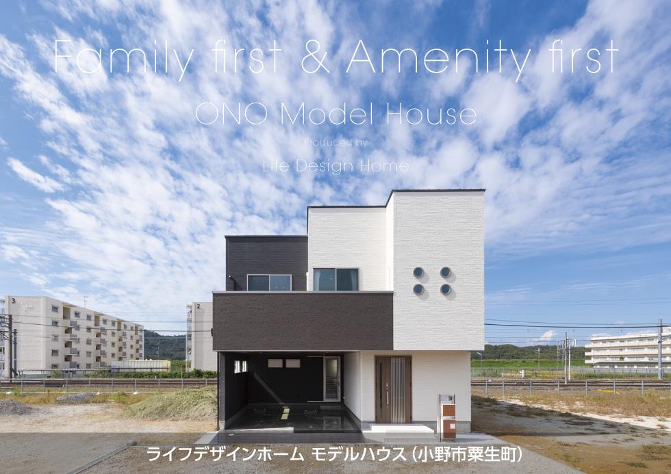 ライフデザインホーム モデルハウス(小野市粟生町)