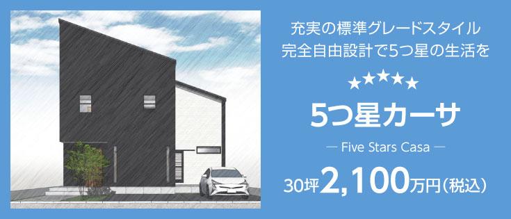 5つ星カーサ 30坪2,100万円(税込)