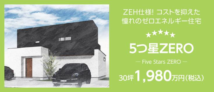 5つ星ZERO 30坪1,980万円(税込)