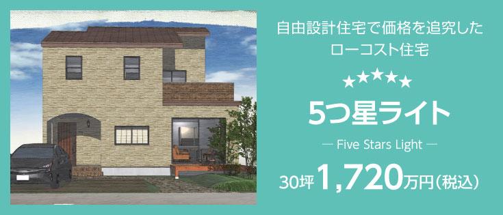 5つ星ライト 30坪1,720万円(税込)