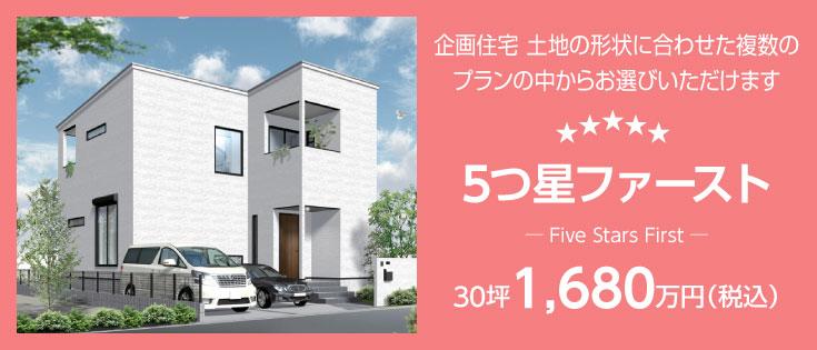 5つ星ファースト 30坪1,680万円(税込)