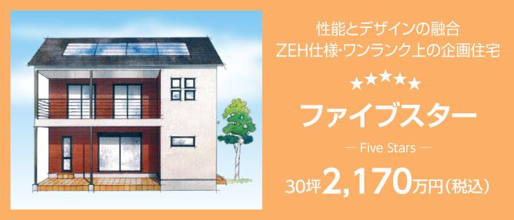 ファイブスター 30坪2,170万円(税込)