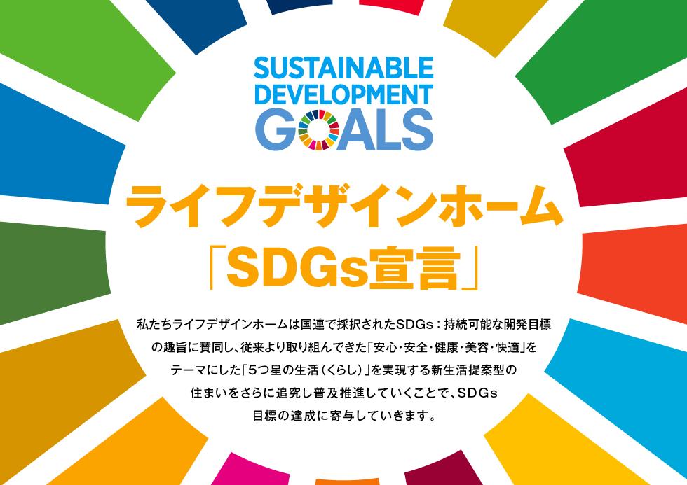 ライフデザインホーム SDGs宣言