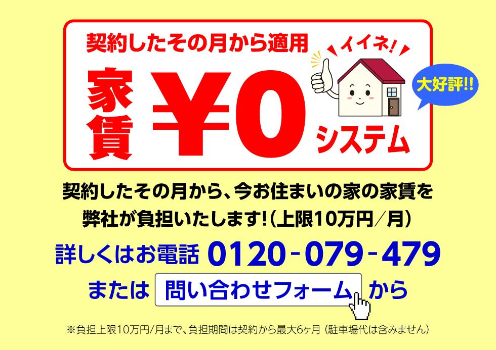 大好評! 家賃0円システム